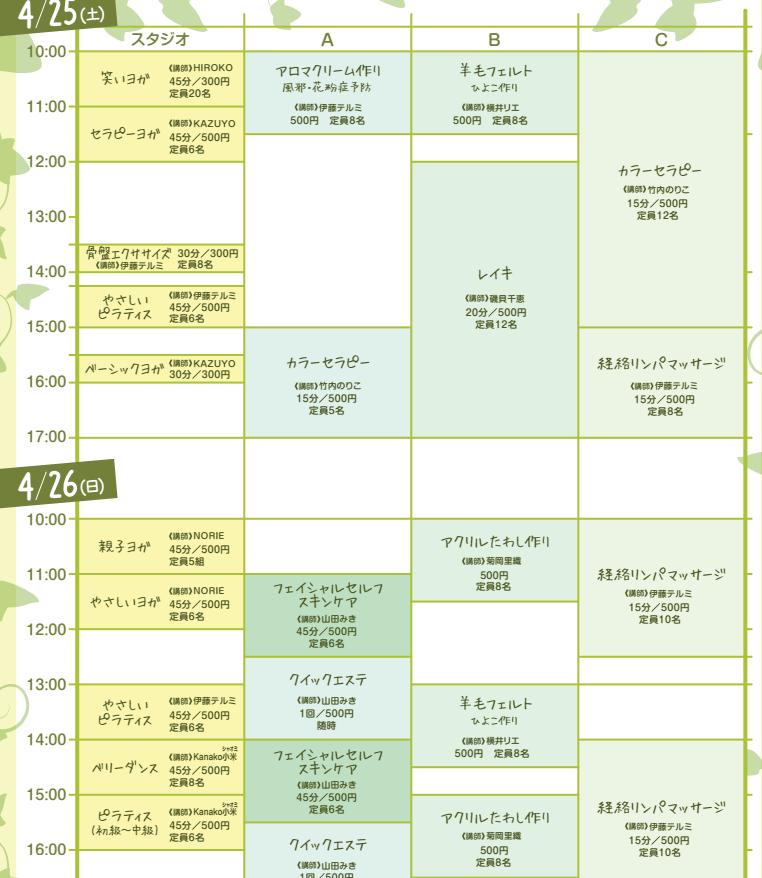 img_schedule1